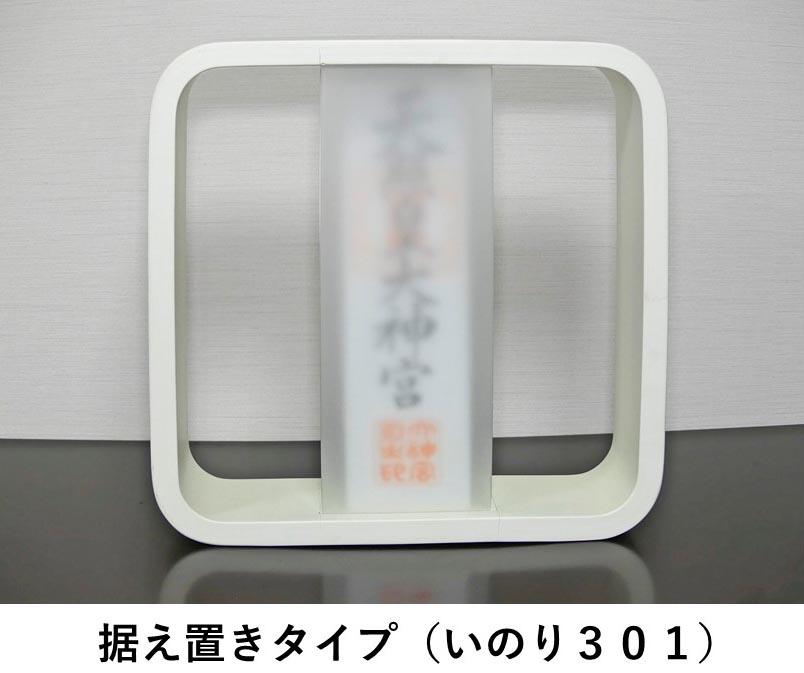 据え置きタイプ(いのり301)