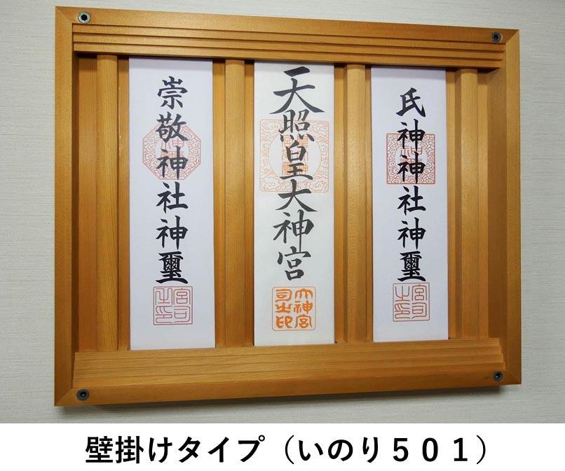 据え置きタイプ(いのり501)
